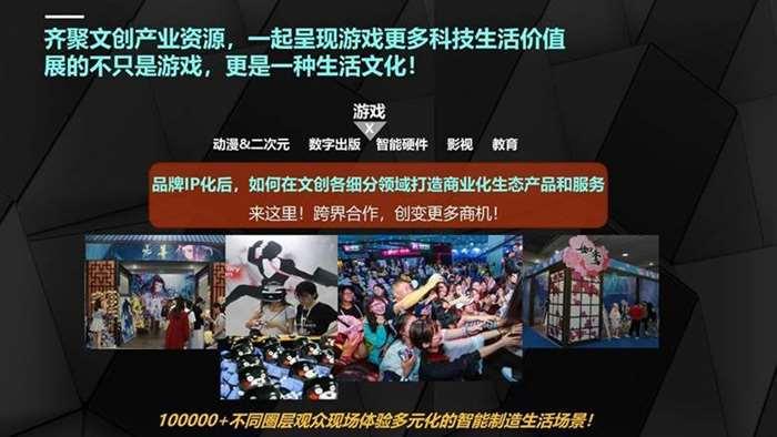 2019中国游戏节参展合作方案0627 - 副本_07.jpg
