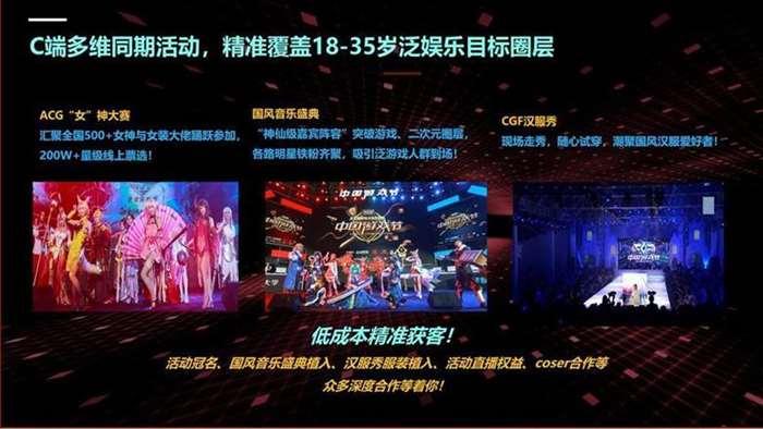 2019中国游戏节参展合作方案0627 - 副本_12.jpg