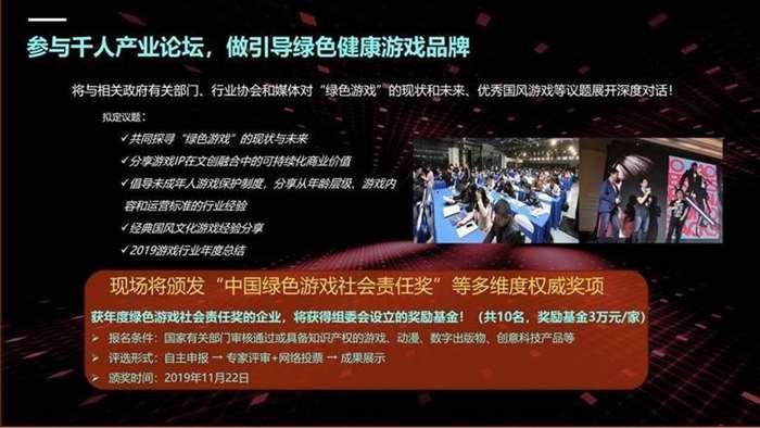 2019中国游戏节参展合作方案0627 - 副本_11.jpg