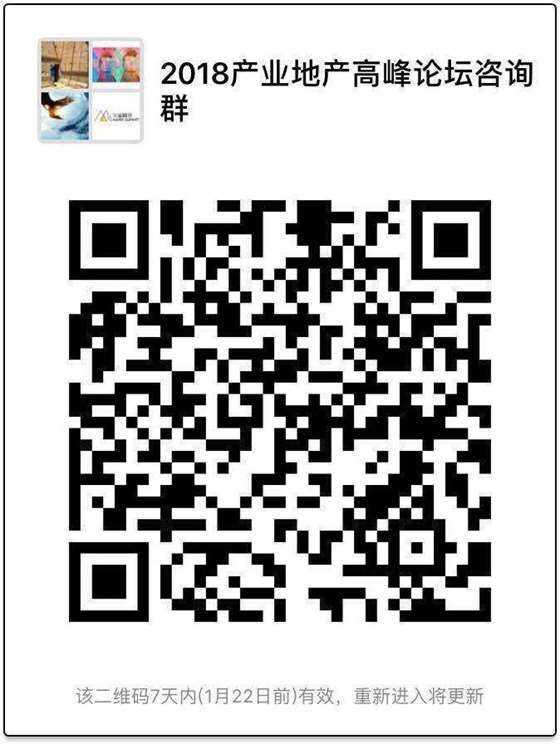 地产高峰论坛咨询群.jpg