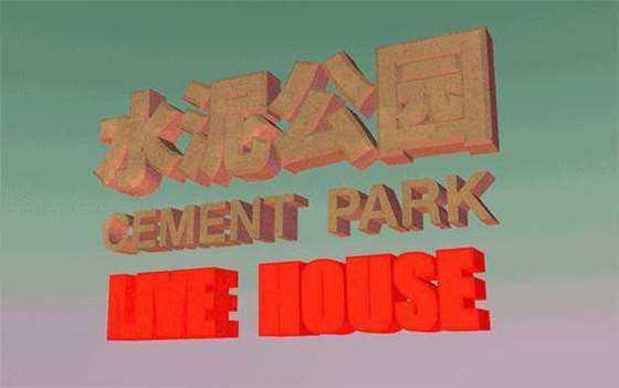 水泥公园LIVE HOUSE第43期.gif
