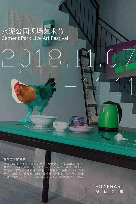 水泥公园现场艺术节-海报.jpg