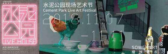 活动行 水泥公园艺术节  1080X350 banner.jpg