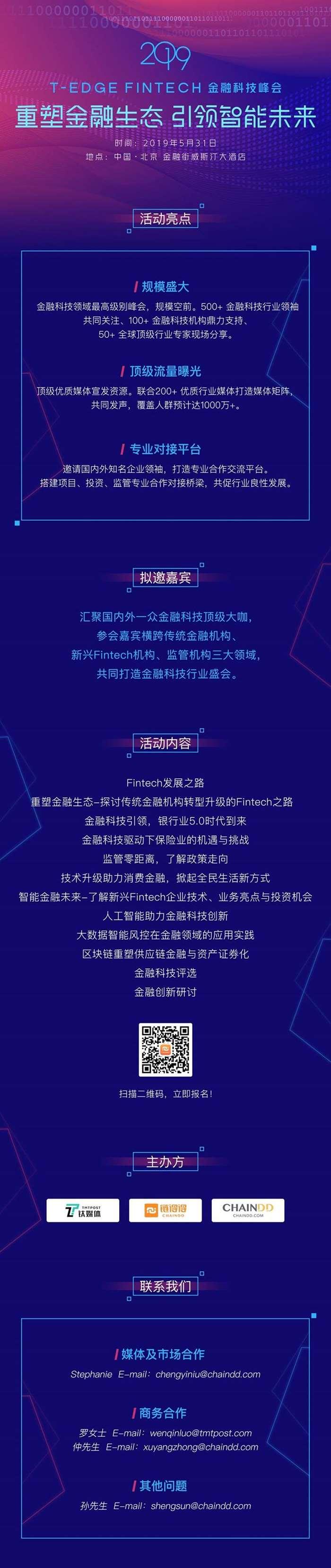 2019-T-EDGE-FINTECH全球峰会长海报.jpg
