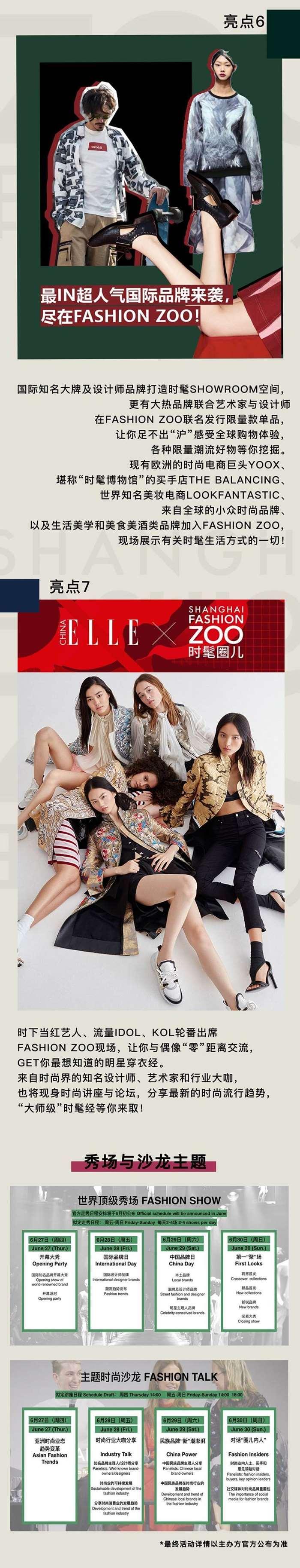 fashionzoo票务活动行 3.jpg