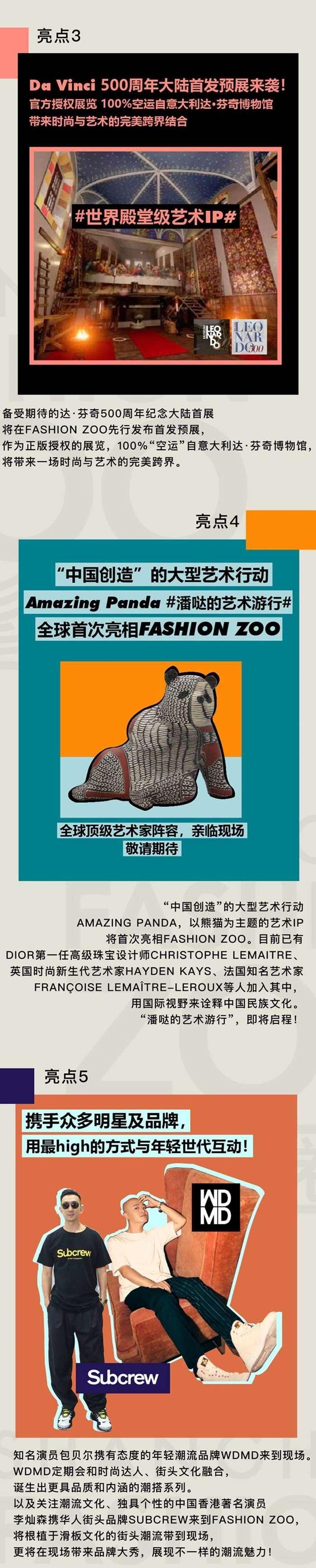 fashionzoo票务活动行 2.jpg