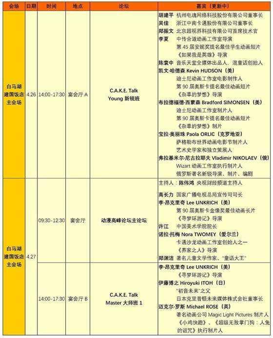 论坛议程精品版_v0418(2)_页面_1.jpg