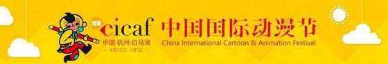 中国国际动漫节.png