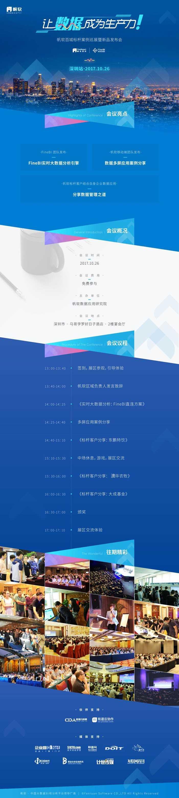 web邀请_深圳站@2.2.jpg