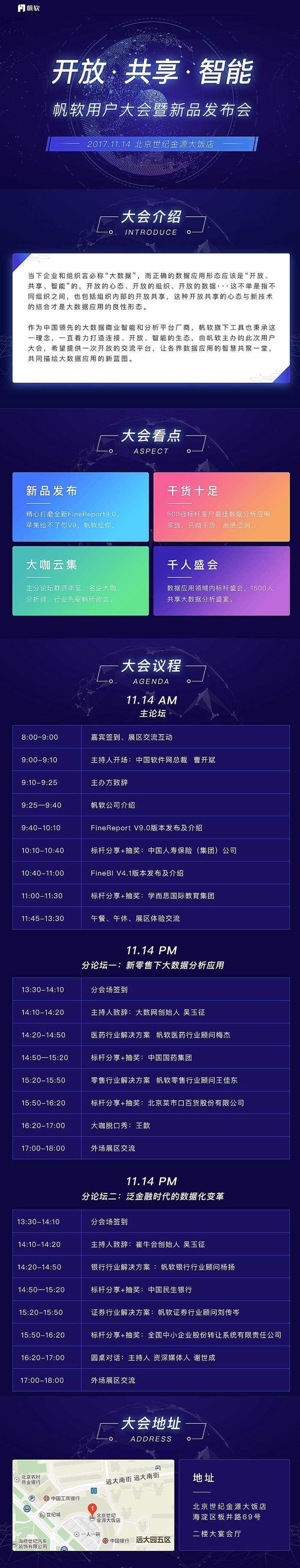 北京新品发布会主题网页2(2)_副本_副本1.png