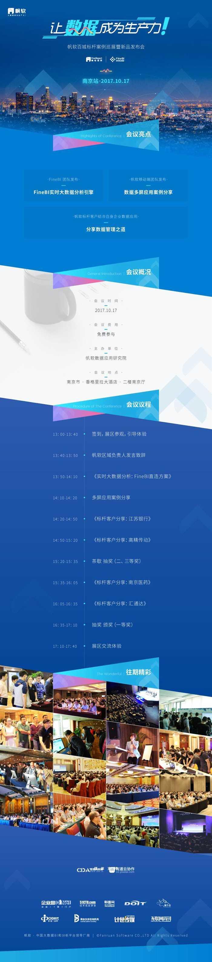 web邀请_南京站2.jpg