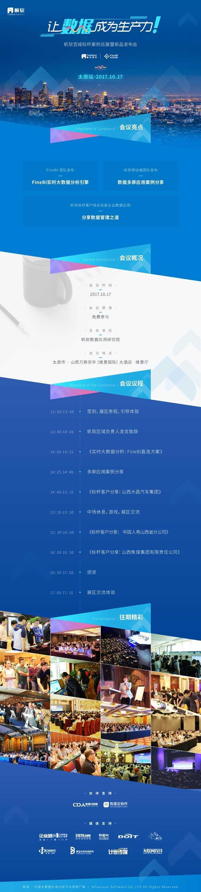 web邀请_太原站3@2.jpg