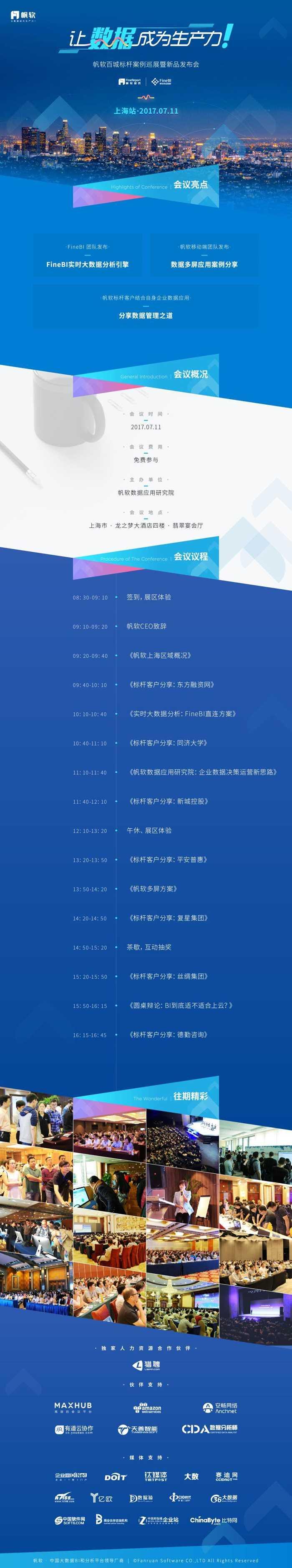 web邀请_上海站_800x4300@2x.jpg