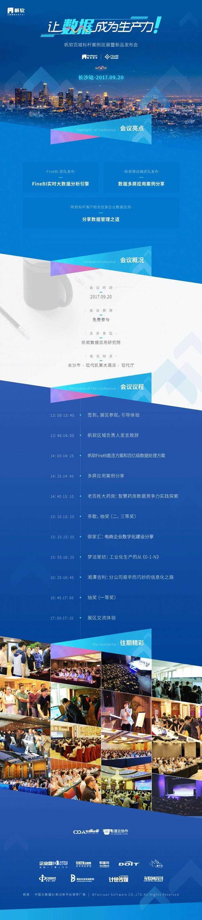 web邀请_长沙站5.png