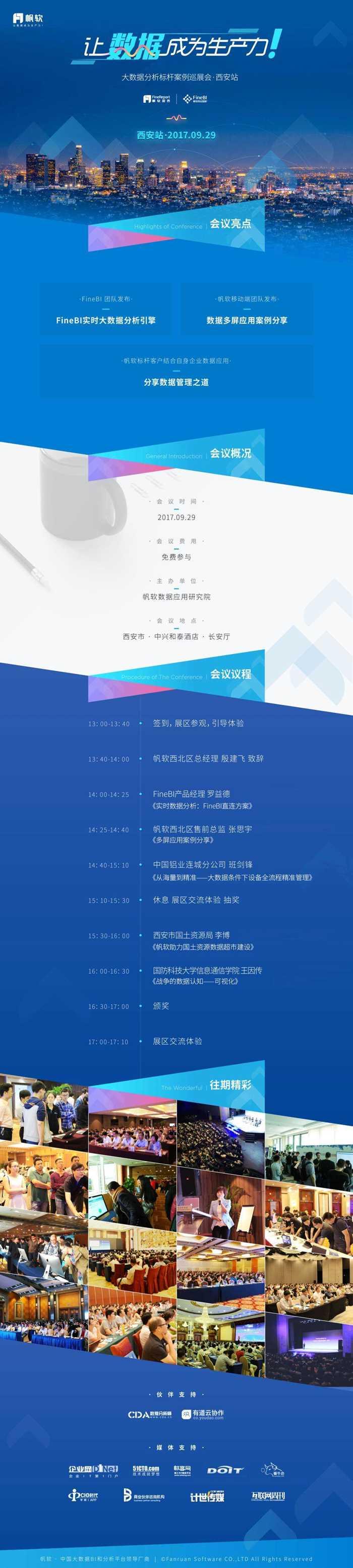 web邀请_西安站7.jpg