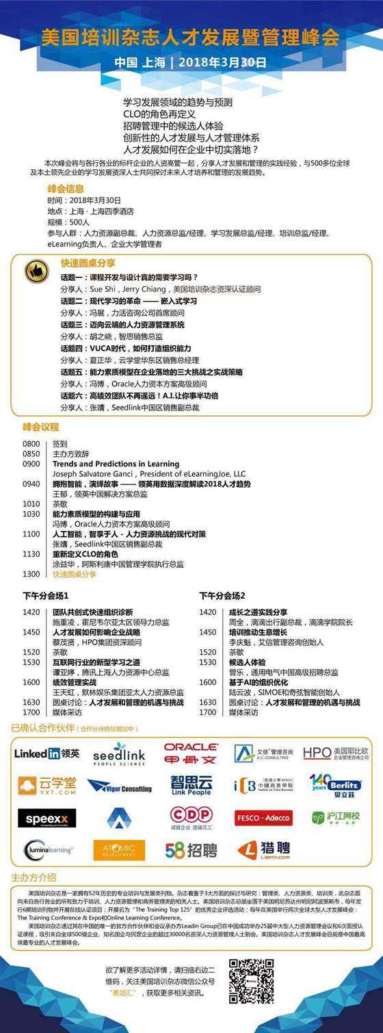 3.30-上海-邀请函-活动行-0313.jpg