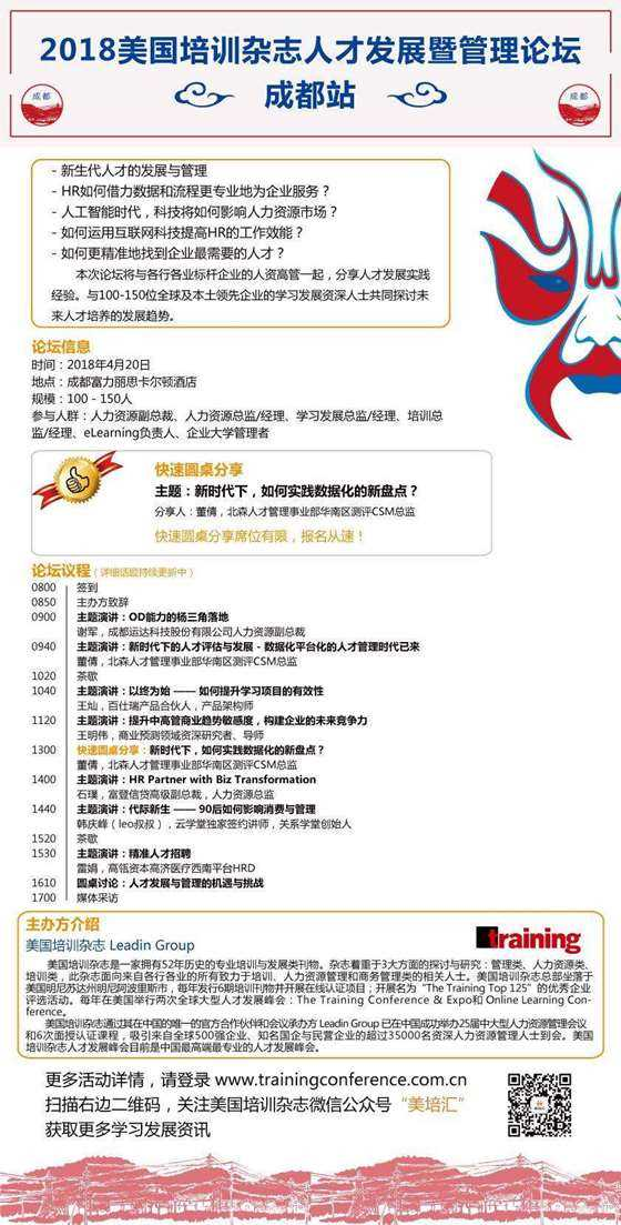 4.20-成都论坛-邀请函-0409.jpg
