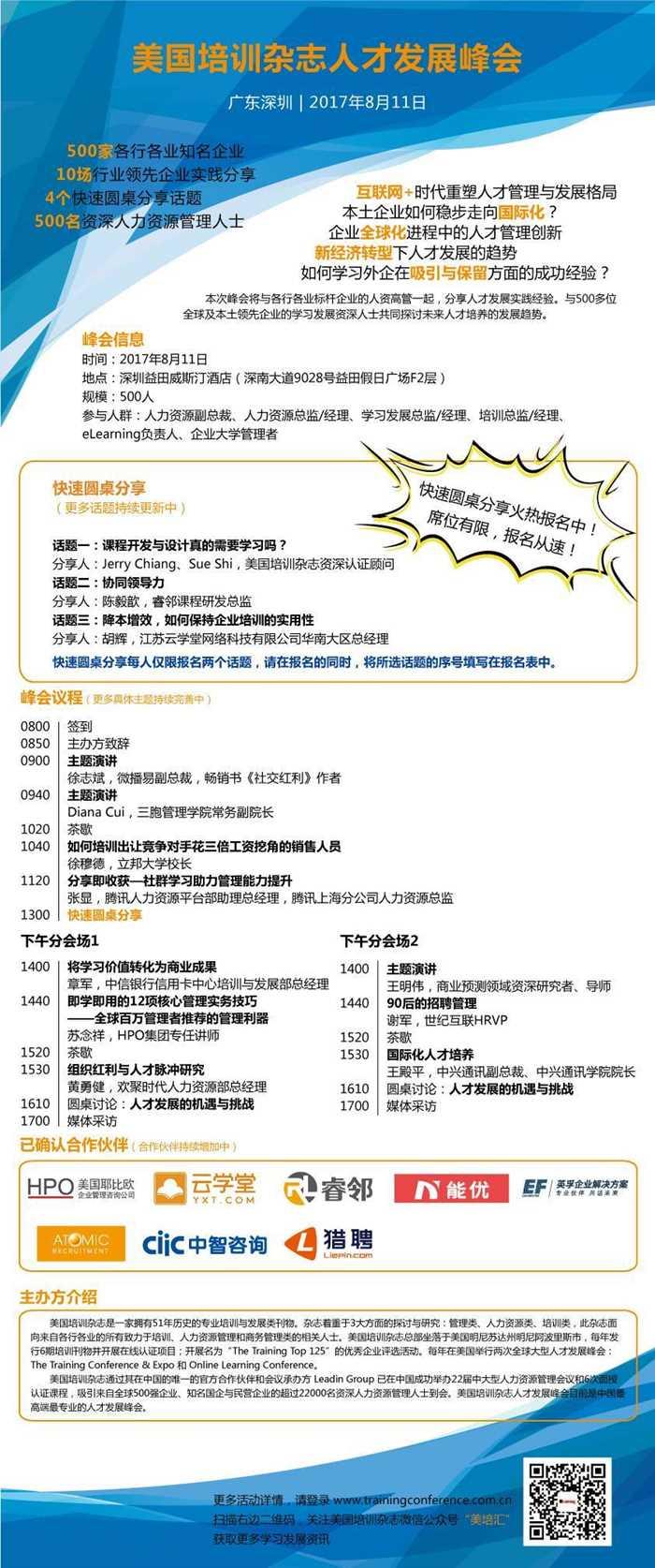 8.11-深圳-活动行.jpg