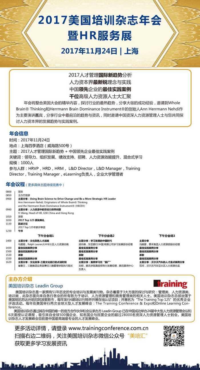 11.24-年会邀请函-活动行.jpg