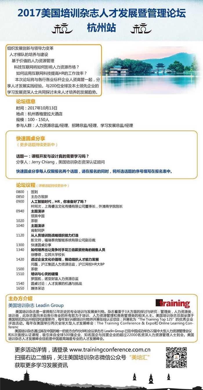 10.13-杭州-邀请函.jpg