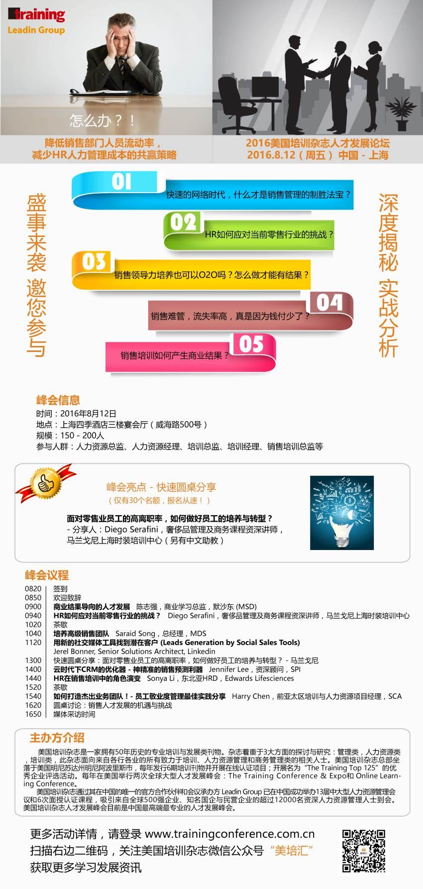 8月12日-邀约-活动行版本.jpg