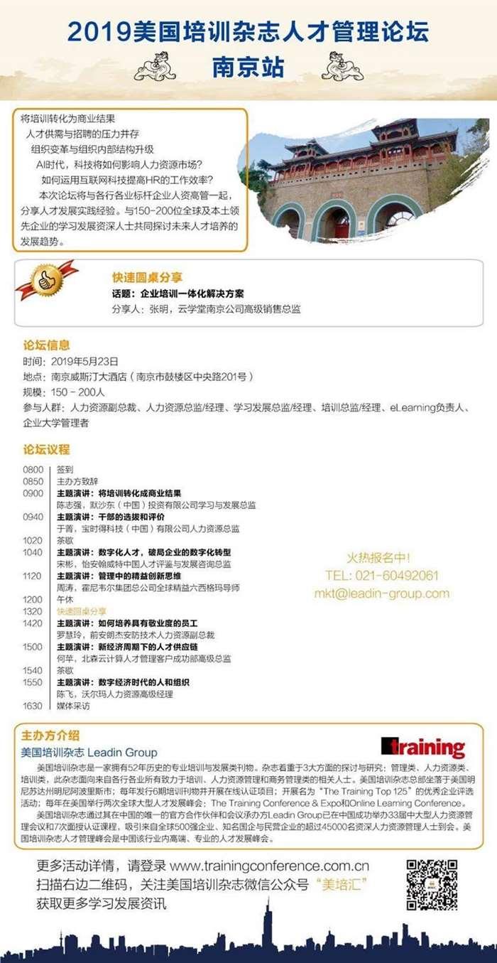 5.23-南京论坛-邀请函-0514.jpg