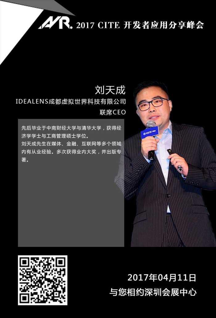 17-刘天成.jpg