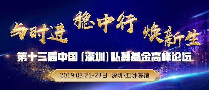第十三届中国(深圳)私募基金高峰论坛
