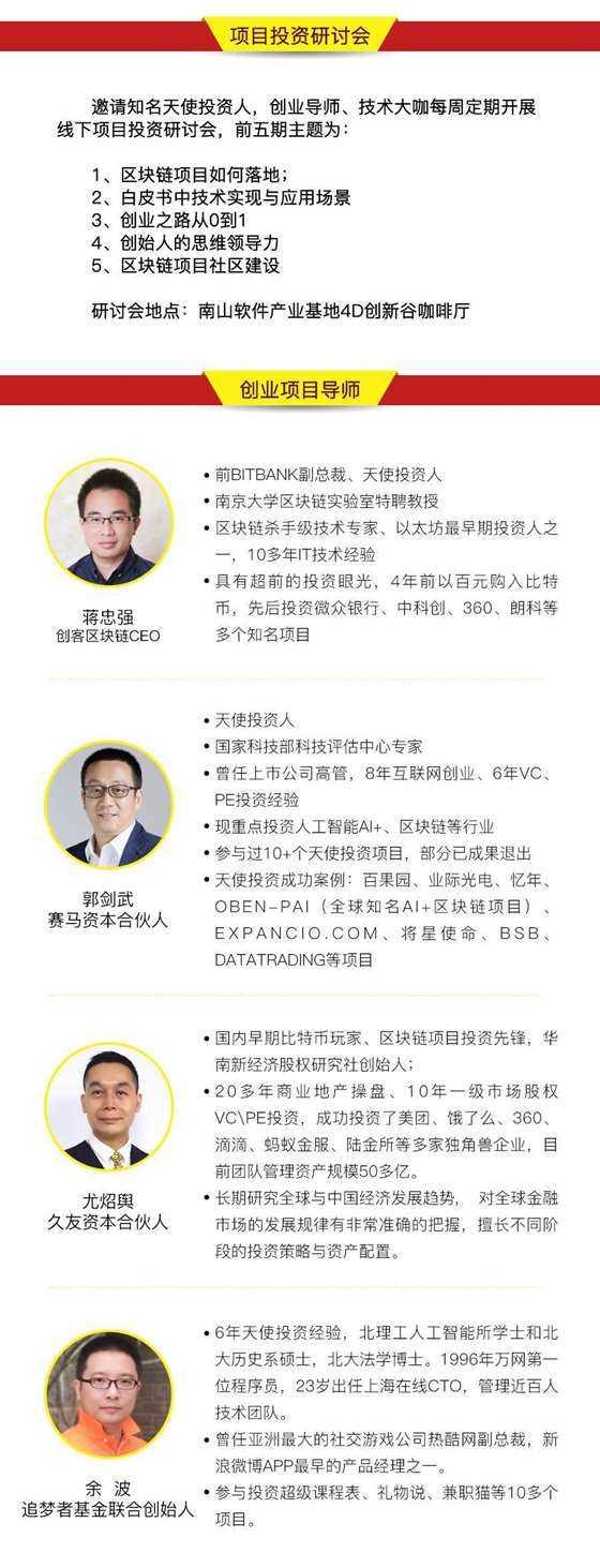 区块链创业投资板-长图_02.jpg