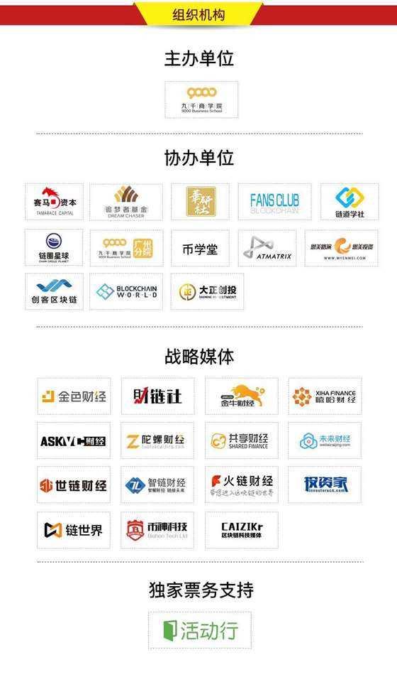 区块链创业投资板-长图_05活动行.jpg