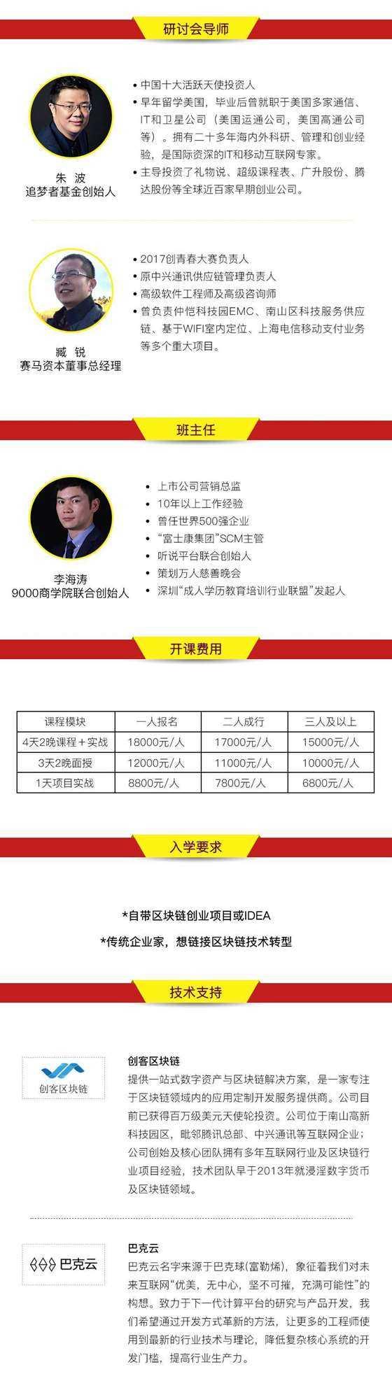 区块链创业投资板-长图_03.jpg