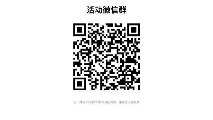活动微信群_自定义px_2017.12.05.png