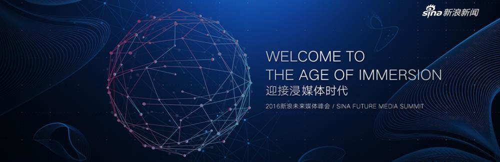 新浪未来媒体峰会/SINA+FUTURE+MEDIA+SUMMIT(x).jpg