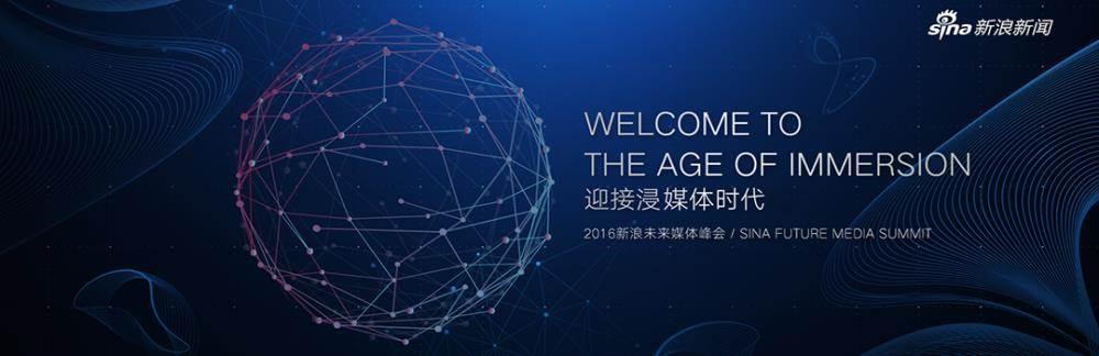 新浪未来媒体峰会/SINA+FUTURE+MEDIA+SUMMIT(x).jpg