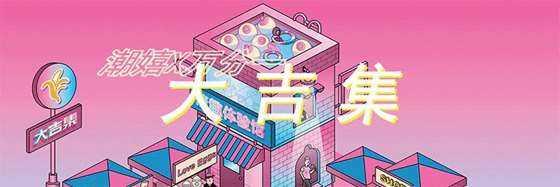 大吉集插画.gif
