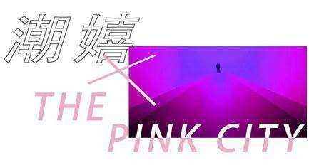 粉红之城.png