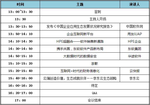 拟定南京议程.png