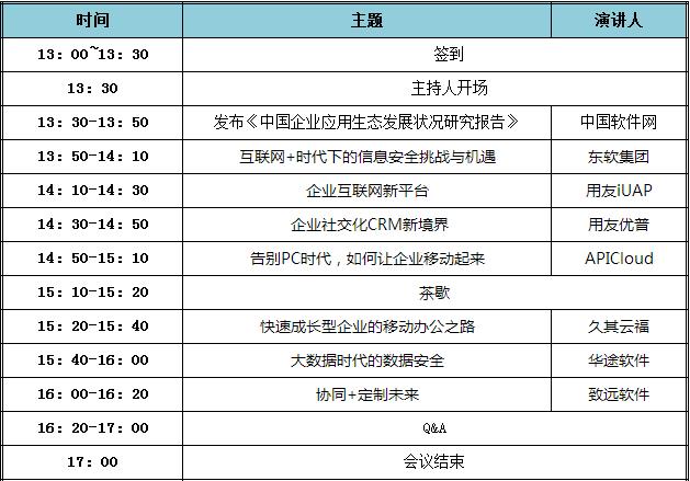 拟定杭州议程.png