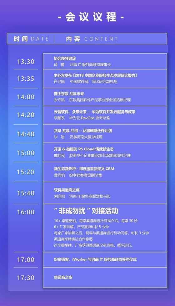 郑州 更新议程6.jpg