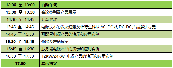 雅特生研讨会流程最小.png