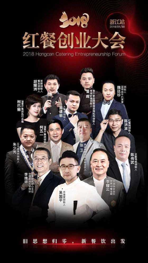 2018红餐创业大会-浙江站-嘉宾图-竖版03.gif