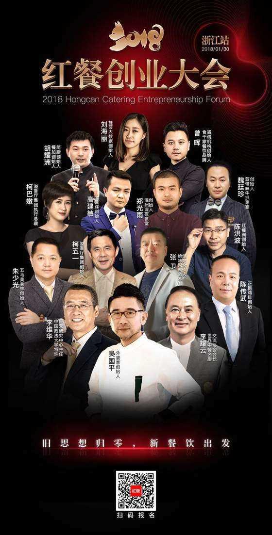 2018红餐创业大会-浙江站-嘉宾图-竖版-发朋友圈.jpg