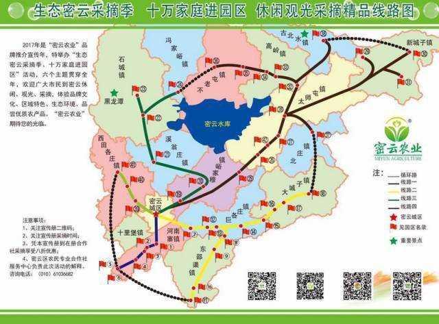 以新城子镇,太师屯镇苹果为主题的采摘节活动.