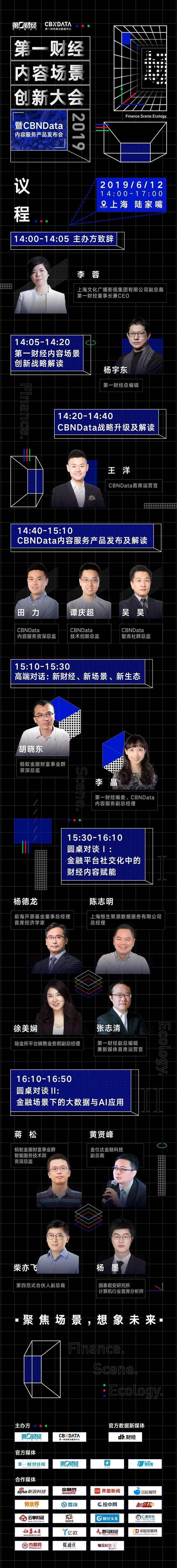 议程长图+无二维码+logo.jpg