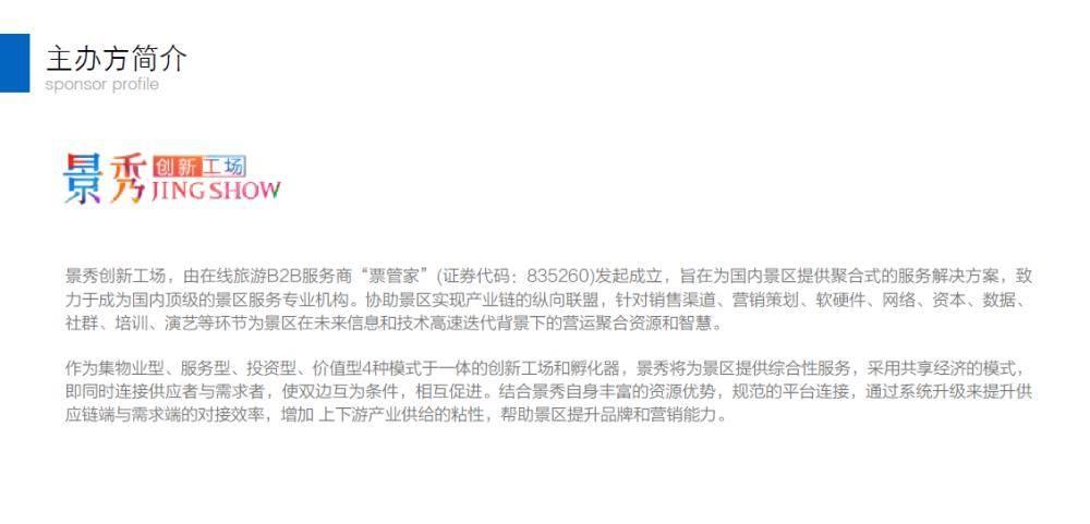 顺颂商祺书写格式-预见 2016中国景区创新力高峰论坛 暨2016景区联