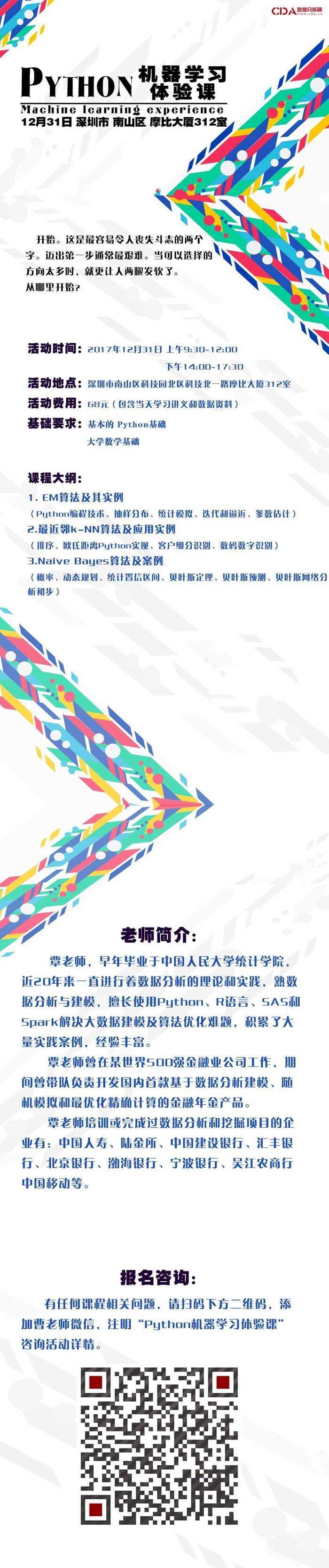 深圳-python-公共课12.31.jpg