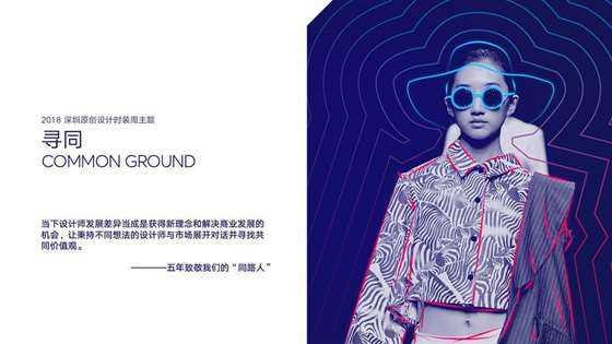 第五届深圳原创设计时装周PPT_5.jpg