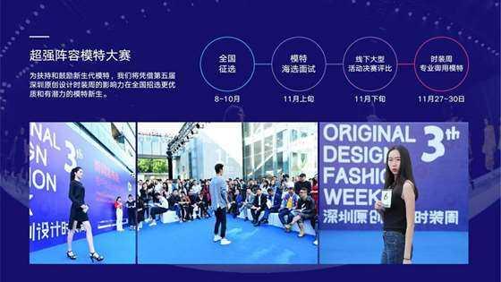 第五届深圳原创设计时装周PPT_10.5.jpg