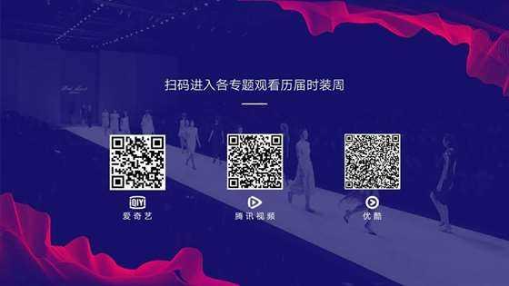第五届深圳原创设计时装周PPT_23.jpg