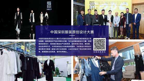 第五届深圳原创设计时装周PPT_10.jpg